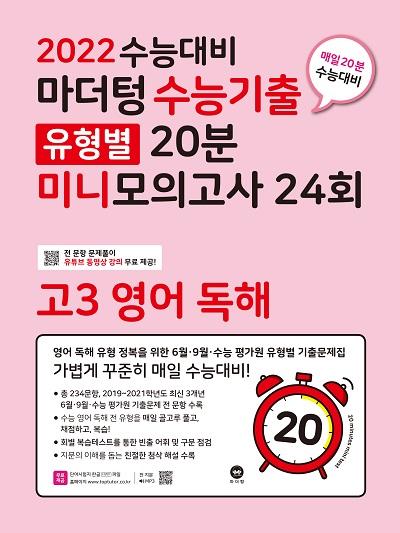2022 수능대비 마더텅 수능기출 유형별 20분 미니모의고사 24회 고3 영어 독해