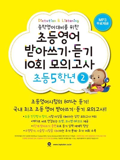 초등영어 받아쓰기 듣기 10회 모의고사 5학년(2권)