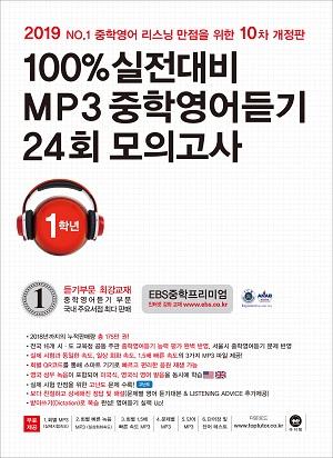 [10차 개정판] 2019 100% 실전대비 MP3중학영어듣기 24회 모의고사 중학교 1학년