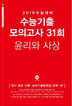 2019 수능대비 수능기출 모의고사 31회 윤리와 사상