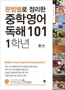 문법별로 정리한 중학 영어 독해 101 (1학년)