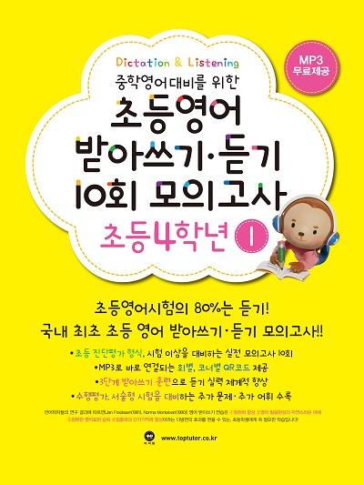 초등영어 받아쓰기 듣기 10회 모의고사 4학년(1권)