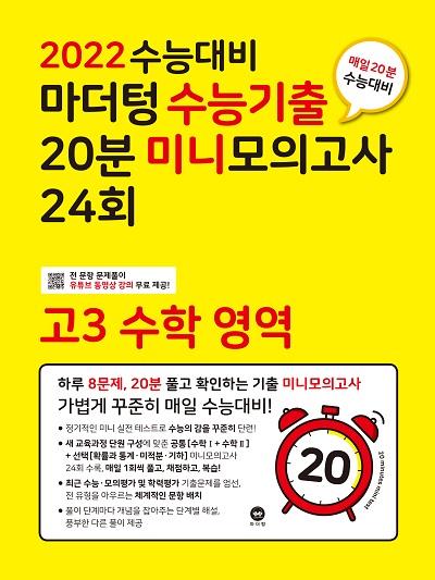 2022 수능대비 마더텅 수능기출 20분 미니모의고사 24회 고3 수학 영역