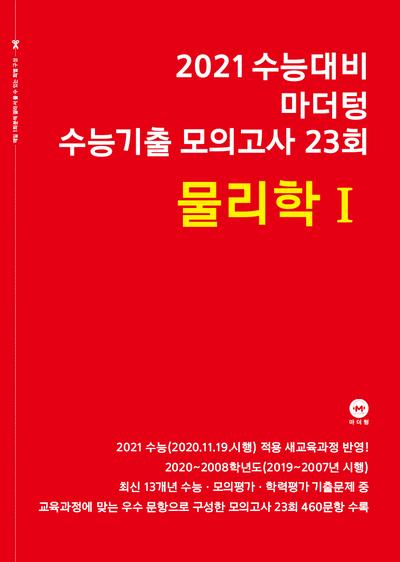 2021 수능대비 마더텅 수능기출 모의고사 23회  물리학Ⅰ