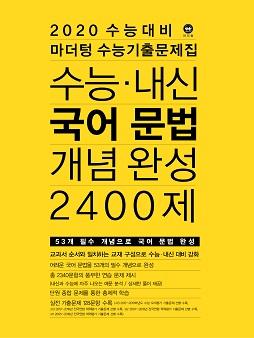 2020 수능대비 마더텅 수능기출문제집 수능·내신 국어 문법 개념 완성 2400제