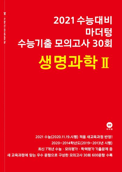 2021 수능대비 마더텅 수능기출 모의고사 30회 생명과학Ⅱ