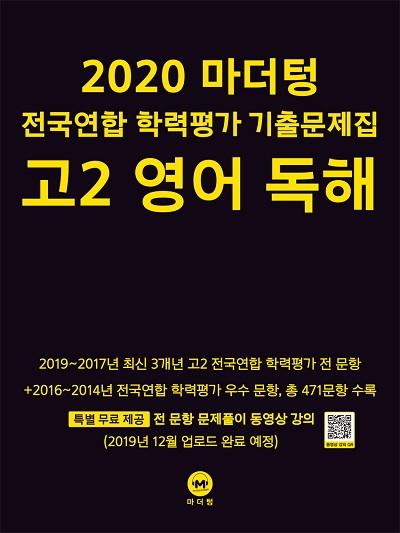 2020 마더텅 전국연합 학력평가 기출문제집 고2 영어 독해