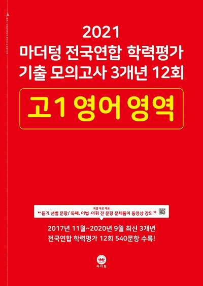 2021 마더텅 전국연합 학력평가 기출 모의고사 3개년 12회 고1 영어 영역