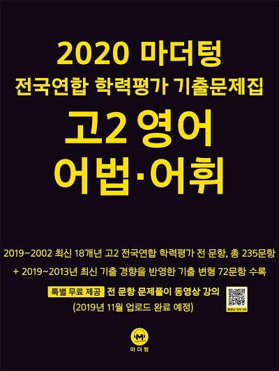 2020 마더텅 전국연합 학력평가 기출문제집 고2 영어 어법‧어휘