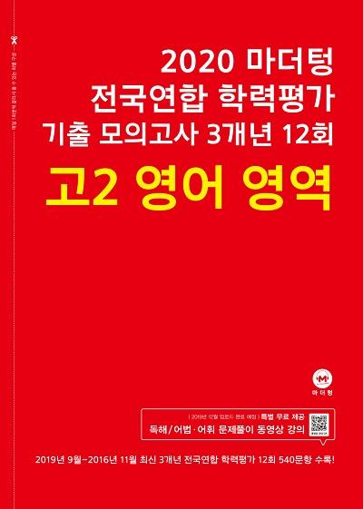 2020 마더텅 전국연합 학력평가 기출 모의고사 3개년 12회 고2 영어 영역