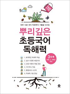 뿌리깊은 초등국어 독해력 3단계(초등3,4학년)