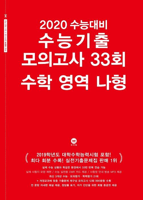 2020 수능대비 수능기출 모의고사 33회 수학 영역 나형
