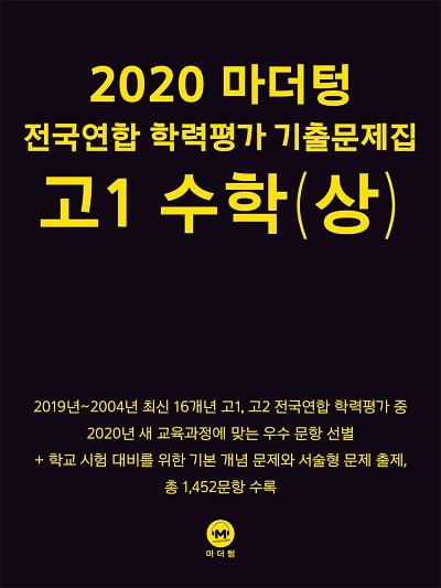 2020 마더텅 전국연합 학력평가 기출문제집 고1 수학(상)