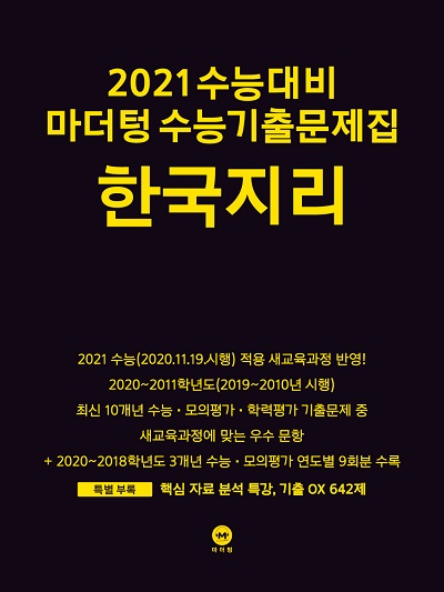 2021 수능대비 마더텅 수능기출문제집 한국지리