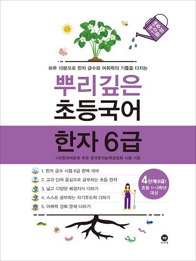 뿌리깊은 초등국어 한자 4단계 (6급)