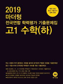 2019 마더텅 전국연합 학력평가 기출문제집 고1 수학(하)