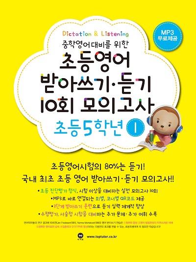 초등영어 받아쓰기 듣기 10회 모의고사 5학년(1권)