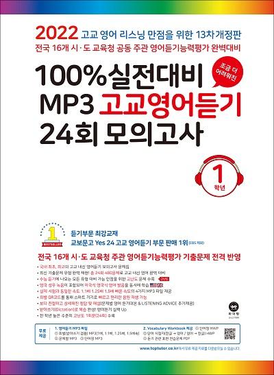 [13차 개정] 2022 100% 실전대비 MP3 고교영어듣기 24회 모의고사 1학년