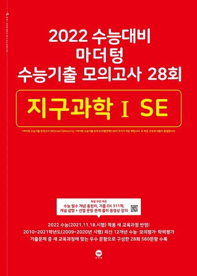 2022 수능대비 마더텅 수능기출 모의고사 28회 지구과학ⅠSE