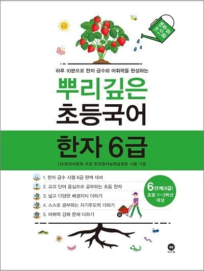 뿌리깊은 초등국어 한자 6단계 (6급)