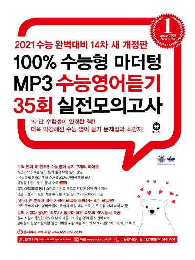 [14차 개정] 2021 100% 수능형 마더텅 MP3 수능영어듣기 35회 실전 모의고사