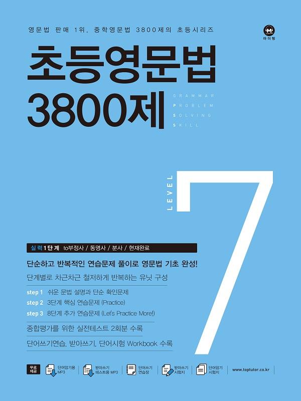 초등영문법 3800제 7