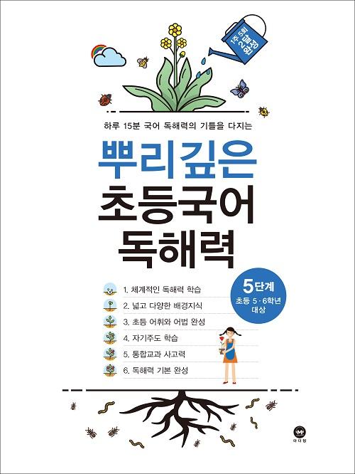 뿌리깊은 초등국어 독해력 5단계(초등5,6학년)