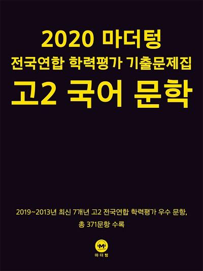 2020 마더텅 전국연합 학력평가 기출문제집 고2 국어 문학