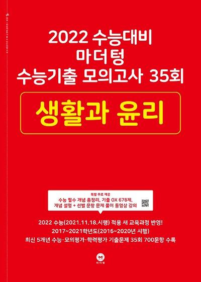 2022 수능대비 마더텅 수능기출 모의고사 35회 생활과 윤리