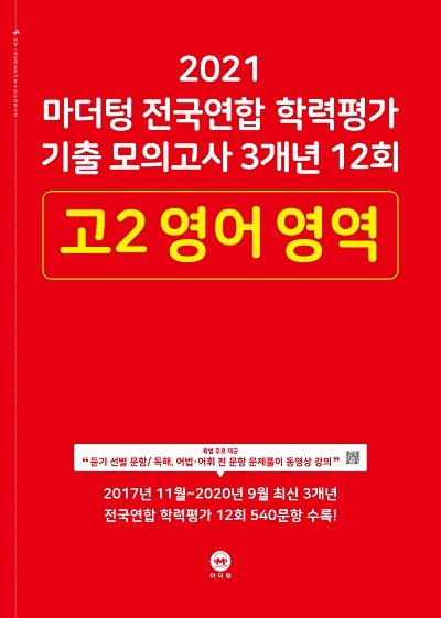2021 마더텅 전국연합 학력평가 기출 모의고사 3개년 12회 고2 영어 영역