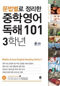 문법별로 정리한 중학 영어 독해 101 3학년