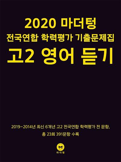 2020 마더텅 전국연합 학력평가 기출문제집 고2 영어 듣기