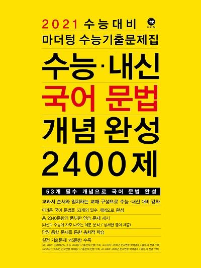 2021 수능대비 마더텅 수능기출문제집 수능·내신 국어 문법 개념 완성 2400제