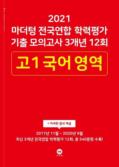 2021 마더텅 전국연합 학력평가 기출 모의고사 3개년 12회 고1 국어 영역