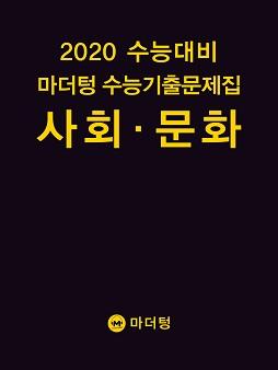 2020 수능대비 마더텅 수능기출문제집 사회 · 문화