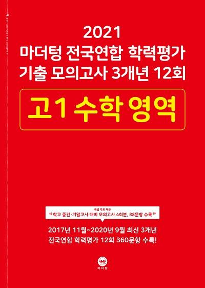 2021 마더텅 전국연합 학력평가 기출 모의고사 3개년 12회 고1 수학 영역