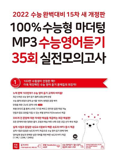 [15차 개정] 2022 100% 수능형 마더텅 MP3 수능영어듣기 35회 실전 모의고사