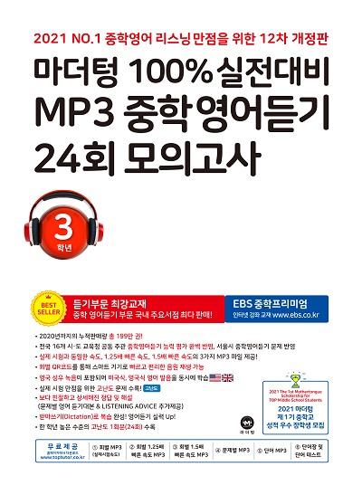 (12차 개정판) 2021 100% 실전대비 MP3 중학영어듣기 24회 모의고사 3학년