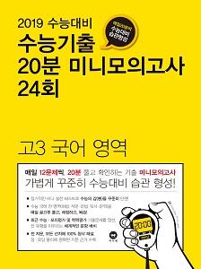 2019 수능대비 수능기출 20분 미니모의고사 24회 고3 국어 영역