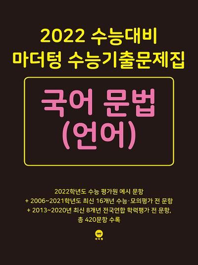 2022 수능대비 마더텅 수능기출문제집 국어 문법(언어)