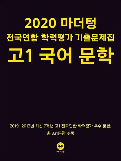 2020 마더텅 전국연합 학력평가 기출문제집 고1 국어 문학