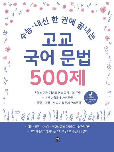 2020 수능·내신 한 권에 끝내는 고교 국어 문법 500제
