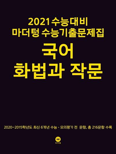 2021 수능대비 마더텅 수능기출문제집 국어 화법과 작문