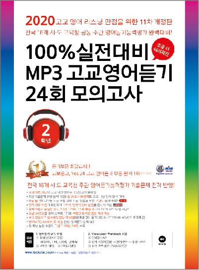 11차 개정 2020 100% 실전대비 MP3 고교영어듣기 24회 모의고사 2학년