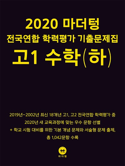 2020 마더텅 전국연합 학력평가 기출문제집 고1 수학(하)
