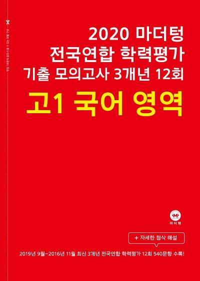 2020 마더텅 전국연합 학력평가 기출 모의고사 3개년 12회 고1 국어 영역