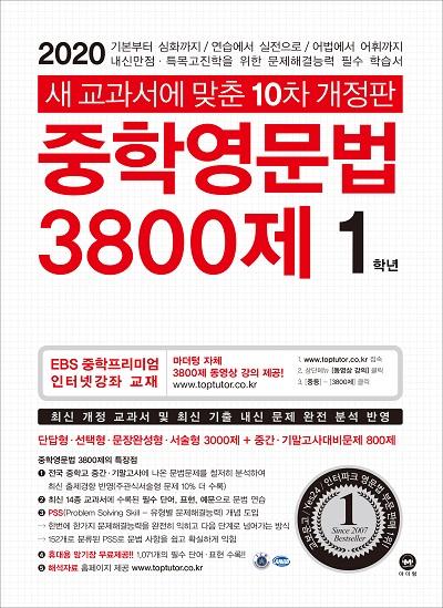 [10차 개정판] 2020 중학영문법 3800제 1학년