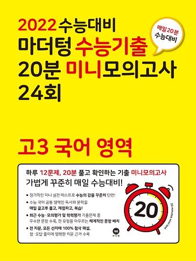 2022 수능대비 마더텅 수능기출 20분 미니모의고사 24회 고3 국어 영역