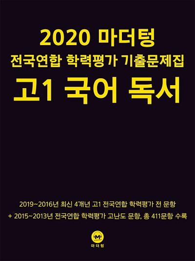 2020 마더텅 전국연합 학력평가 기출문제집 고1 국어 독서