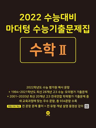 2022 수능대비 마더텅 수능기출문제집 수학Ⅱ